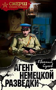 Евгений Сухов -Агент немецкой разведки