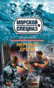 Сергей Зверев -Мертвый дрейф