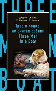 Джером Джером -Трое в лодке, не считая собаки / Three Men in a Boat (to Say Nothing of the Dog)