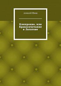 Алексей Ивин -Квипрокво, или Бракосочетание вЛогатове