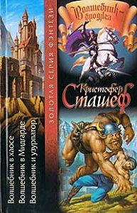 Кристофер Сташеф -Волшебник в Хаосе