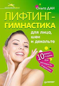 Ольга Дан -Лифтинг-гимнастика для лица, шеи и декольте