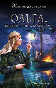 Елизавета Алексеевна Дворецкая -Ольга, княгиня воинской удачи