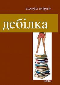 Вікторія Андрусів -Дебілка (збірник)