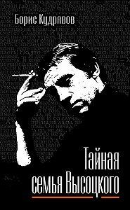 Борис Кудрявов -Тайная семья Высоцкого