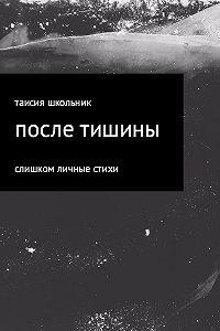Таисия Школьник -После тишины