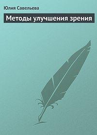Юлия Савельева -Методы улучшения зрения