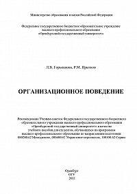 Ринад Прытков, Любовь Горьканова - Организационное поведение