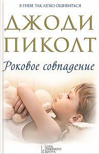 Джоди Пиколт -Роковое совпадение