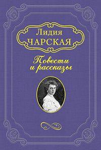 Лидия Чарская -Южаночка