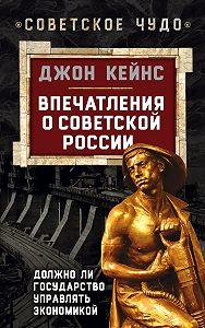 Джон Кейнс -Впечатления о Советской России. Должно ли государство управлять экономикой