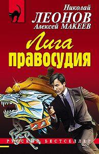 Алексей Макеев -Лига правосудия