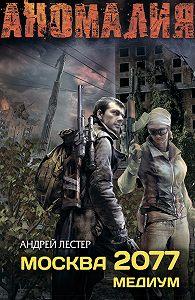 Андрей Лестер -Москва 2077. Медиум