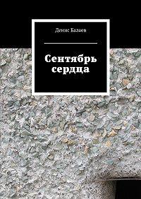 Денис Балаев -Сентябрь сердца