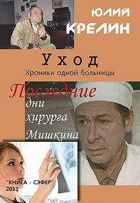 Юлий Крелин -Уход