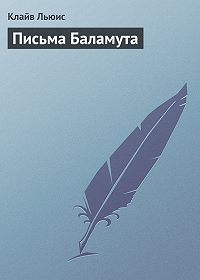 Клайв Льюис -Письма Баламута