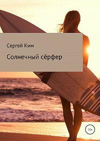 Сергей Ким -Солнечный сёрфер