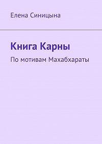 Елена Синицына -Книга Карны. Помотивам Махабхараты