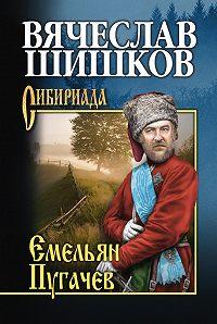 Вячеслав Шишков -Емельян Пугачев. Книга вторая
