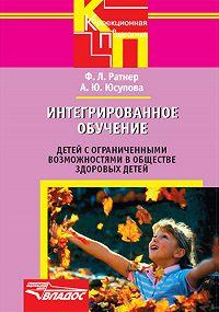 Александра Юрьевна Юсупова -Интегрированное обучение детей с ограниченными возможностями в обществе здоровых детей