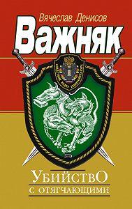 Вячеслав Денисов -Убийство с отягчающими