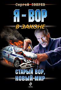 Сергей Зверев -Старый вор, новый мир