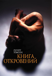 Руперт Томсон -Книга откровений