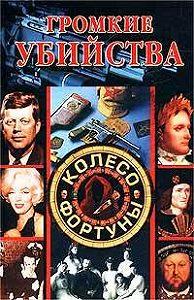 Елена Доброва -Громкие убийства