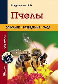 Татьяна Владимировна Шнуровозова -Пчелы