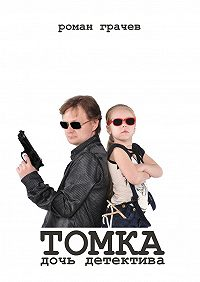 Роман Грачев -Томка, дочь детектива