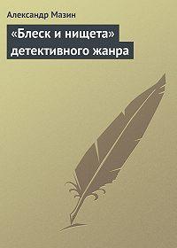 Александр Мазин -«Блеск и нищета» детективного жанра