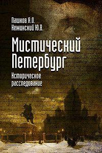 Юрий Нежинский -Мистический Петербург