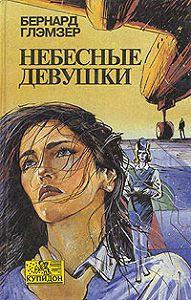 Бернард Глэмзер - Небесные девушки