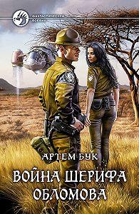 Артем Бук -Война шерифа Обломова