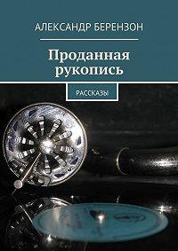 Александр Берензон -Проданная рукопись