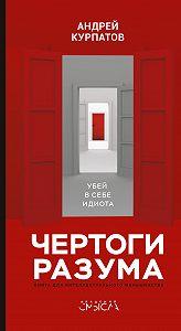 Андрей Курпатов -Чертоги разума. Убей в себе идиота!