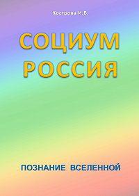 И. Кострова -Социум Россия
