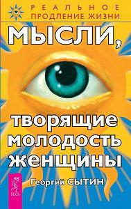 Георгий Николаевич Сытин - Мысли, творящие молодость женщины