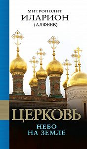 Митрополит Иларион (Алфеев) -Церковь. Небо на земле