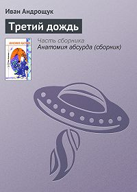 Иван Андрощук - Третий дождь