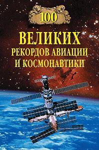 С. Н. Зигуненко - 100 великих рекордов авиации и космонавтики