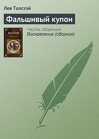 Лев Толстой - Фальшивый купон