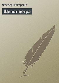 Фредерик Форсайт - Шепот ветра