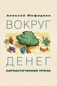 Алексей Мефодиев -Вокруг денег (сборник)