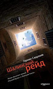Герман Садулаев -Шалинский рейд