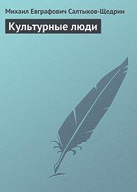 Михаил Салтыков-Щедрин -Культурные люди