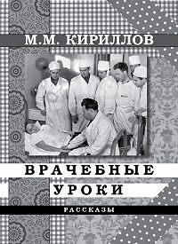 М. М. Кириллов - Врачебные уроки (сборник)