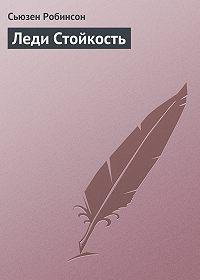 Сьюзен Робинсон -Леди Стойкость