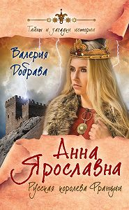 Валерия Добрава -Анна Ярославна. Русская королева Франции