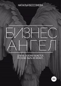 Наталья Бессонова -Бизнес ангел